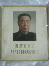 周恩来同志为共产主义事业光辉战斗的一生(彩色画删)