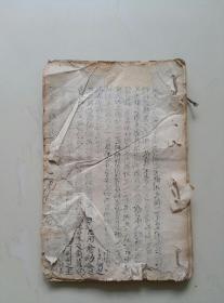 手抄夲一册(书法精美)