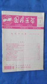 国外医学 免疫学分册1995年第1 期