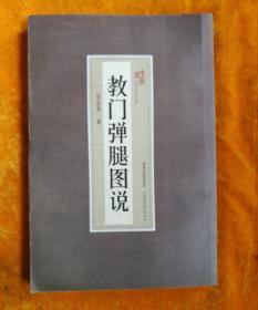 教门弹腿图说( 据中华民国十年版影印)