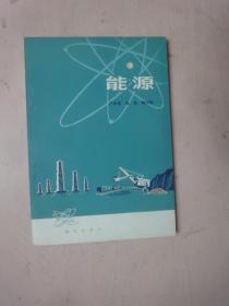 能源(1976年1版1印)