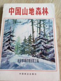 中国山地森林