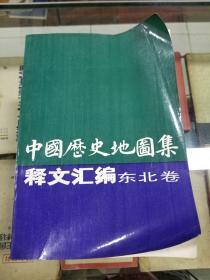 《中国历史地图集》释文汇编.东北卷(16开  88年初版印量6000册)