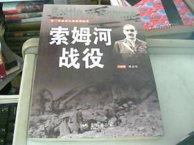 第一次世界大战重要战役:索姆河战役