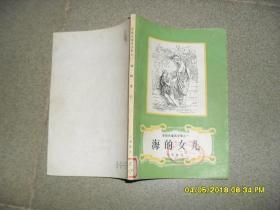 海的女儿:安徒生童话全集之一(85品小32开馆藏1979年8月广西新1版1印153页)41065