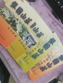 银元山庄(4册)