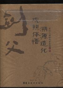 观照体悟 溯源造化:高剑父画稿选第壹辑(上下)