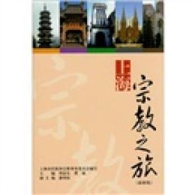 上海宗教之旅(最新版)