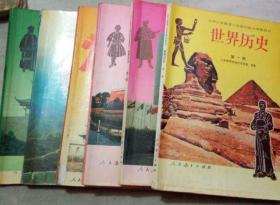 90年代2000年代初中中国历史世界历史全套课本教科书亲子教育