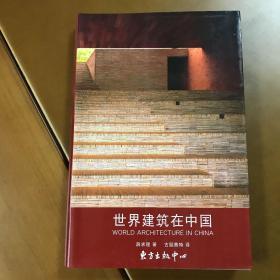 世界建筑在中国