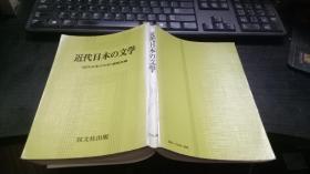 近代日本の文学(日文原版)