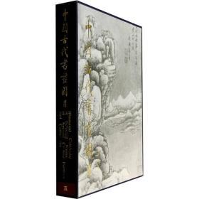 中国古代书画图目5