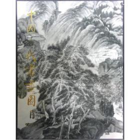中国古代书画图目索引