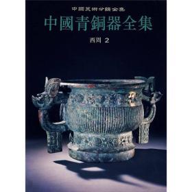 中国青铜器全集:中国青铜器全集第6卷·西周 2