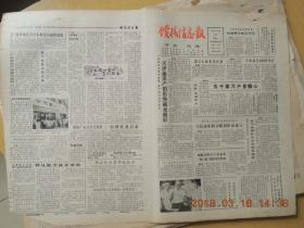 价格信息报1986.8.16共四版