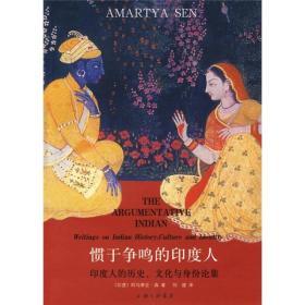 惯于争鸣的印度人:印度人的历史文化与身份论集