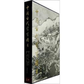 中国古代书画图目20