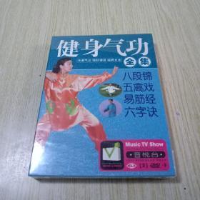 健身气功全集: DVD八段锦 五禽戏 易筋经 六字诀【2DVD】