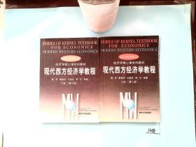 现代西方经济学教程 第二版  下册