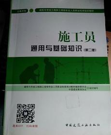 施工员通用与基础知识(土建方向)(第二版)