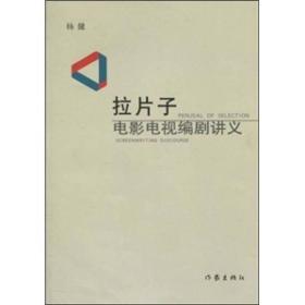 拉片子:电影电视编剧讲义 杨健 9787506339728