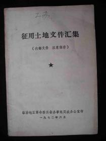 1972年文革时期出版的---文件资料--【【征用土地文件汇编】】---稀少