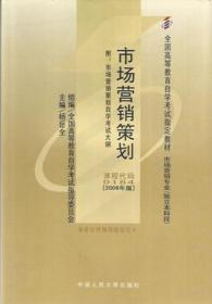 正版 市场营销策划 杨岳全  主编 中国人民大学出版社 9787300035949