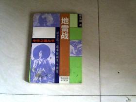 中华之魂丛书:地雷战( 纪念抗日战争胜利五十周年)【32开 1995.8年一版一印】