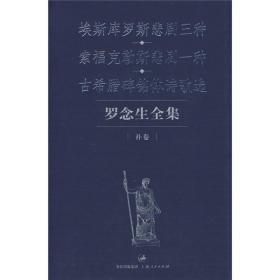 罗念生全集:补卷:埃斯库罗斯悲剧三种、索福克勒斯悲剧一种、古希腊碑铭体诗歌选