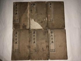 康熙字典 线装版 光绪乙酉仲冬上海同文书局石印 全六册 14.5*8.5cm