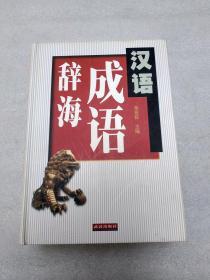 汉语成语辞海