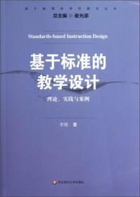 基于标准的评价研究丛书·基于标准的教学设计:理论、实践与案例