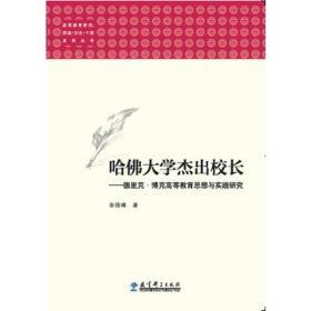 高等教育研究:原理•历史•个案系列丛书:哈佛大学杰出校长——德里克•博克高等教育思想