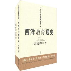西洋教育通史(上下册)