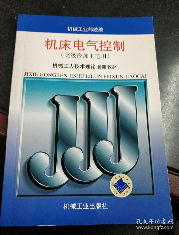 机床电气控制(高级冷加工适用)