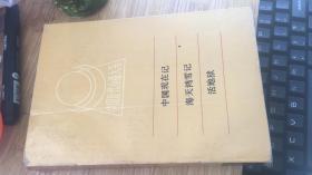 中国近代小说大系: 中国现在记 海天鸿雪记 活地狱  32开1版1印3000册