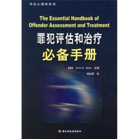 罪犯评估和治疗必备手册