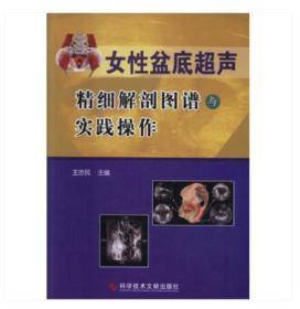 女性盆底超声精细解剖图谱与实践操作