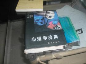 心理学辞典   12335