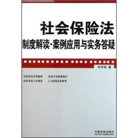 企业法律与管理实务操作系列:社会保险法制度解读·案例应用与实务答疑