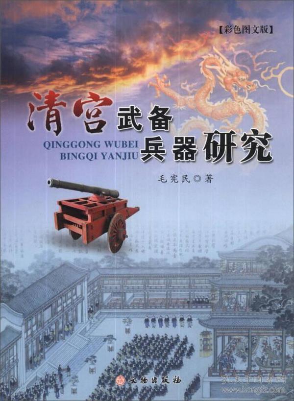 新书--清宫武备兵器研究