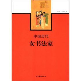 中国历代女书法家