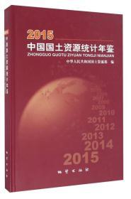 中国国土资源统计年鉴(2015)