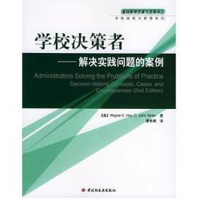 现货学校决策者:解决实践问题的案例——基础教育改革与发展译丛