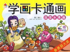 9787505419988/学画卡通画第二辑1蔬菜水果篇2日常用品篇 附光盘