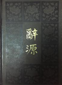辞源修订本一二三四册(和库)