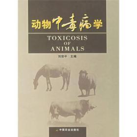 动物中毒病学