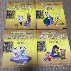中华国学经典教育读本(全四册)