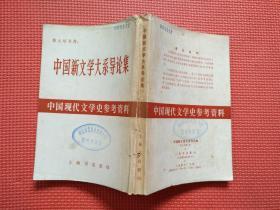 中国新文学大系导论集  (有书衣)1940年版  1982年影印