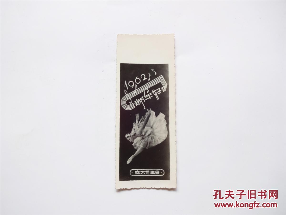老贺卡  1962年芭蕾舞    西安交大   照片纸